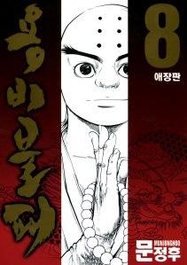 Yongbi_v08_CE_ch078_cover1