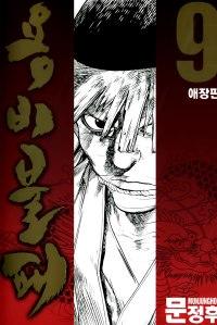 Yongbi_v09_CE_ch087_cover1